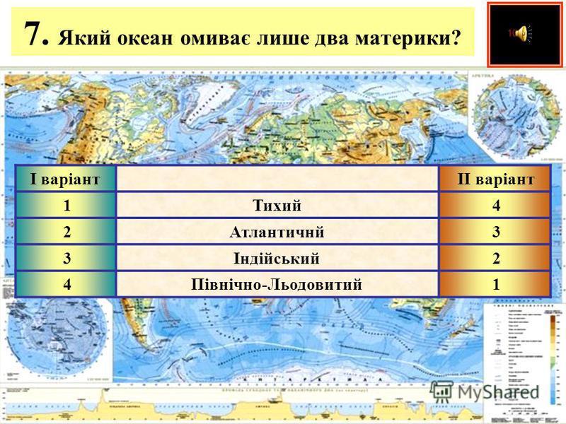 6. Вкажіть найтепліший океан І варіант ІІ варіант 1Тихий 4 2Атлантичнй 3 3Індійський 2 4Північно-Льодовитий 1