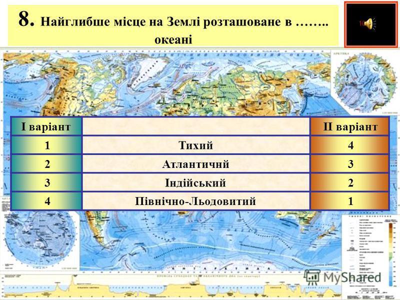 7. Який океан омиває лише два материки? І варіант ІІ варіант 1Тихий 4 2Атлантичнй 3 3Індійський 2 4Північно-Льодовитий 1