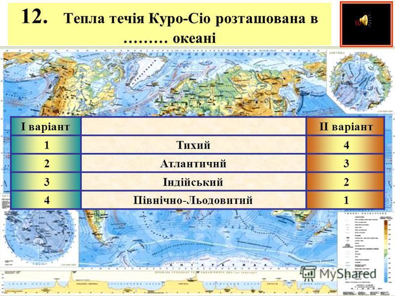11. Море без берегів належить до ……… океану І варіант ІІ варіант 1Тихий 4 2Атлантичнй 3 3Індійський 2 4Північно-Льодовитий 1