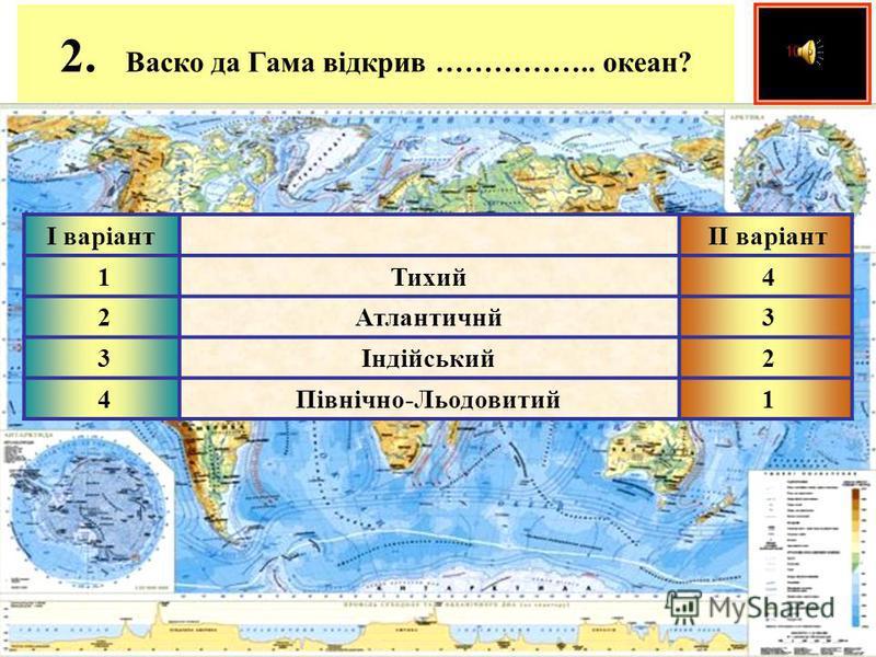 1. Який з океанів займає третє місце за площею? І варіант ІІ варіант 1Тихий 4 2Атлантичнй 3 3Індійський 2 4Північно-Льодовитий 1