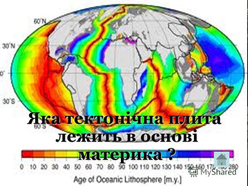 Яка тектонічна плита лежить в основі материка ? Яка тектонічна плита лежить в основі материка ?