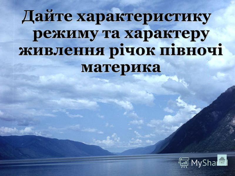 Дайте характеристику режиму та характеру живлення річок півночі материка