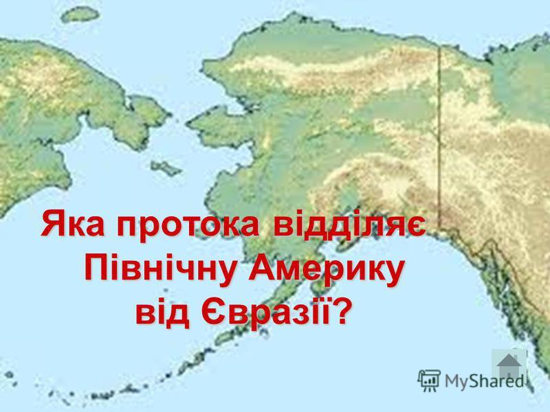 Яка протока відділяє Північну Америку від Євразії?