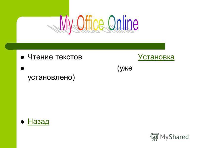 Обновления My Office Узнать Узнать Установка дополнений Установка Установка Выход из Интернета