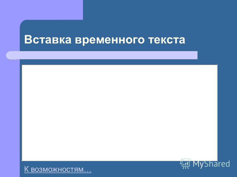 Справка Reading Версия: 1.0.0 Дополнение к программе My Office, которое читает тексты. Создатель: Леонид Слупский Версия от 4-5.02.2012 Письмо в поддержку Назад