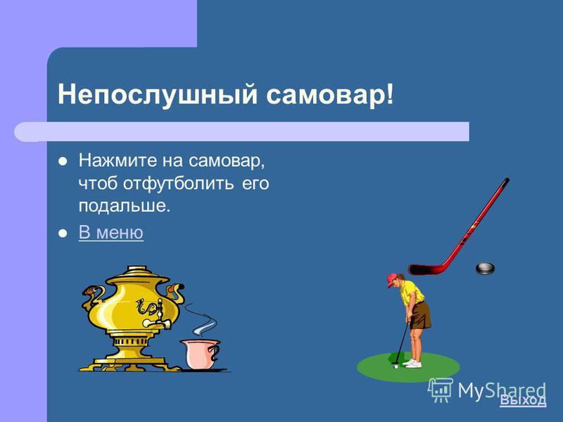 Выход Лопаем шарики Нажмите на шарики, чтоб лопнуть их. Назад в меню
