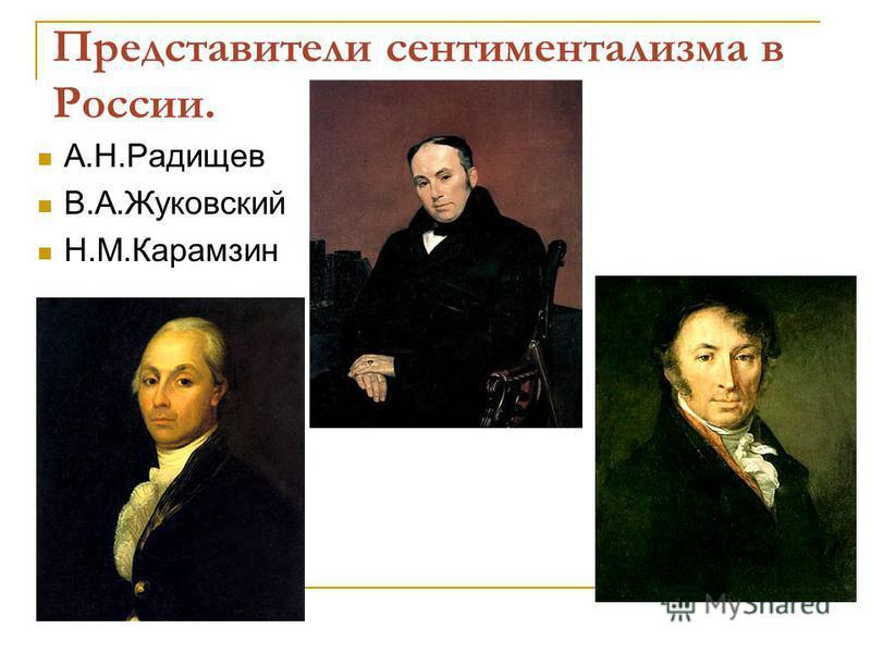 Представители сентиментализма в России. А.Н.Радищев В.А.Жуковский Н.М.Карамзин