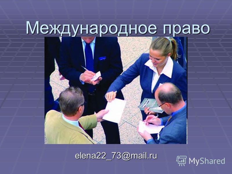 Международное право elena22_73@mail.ru