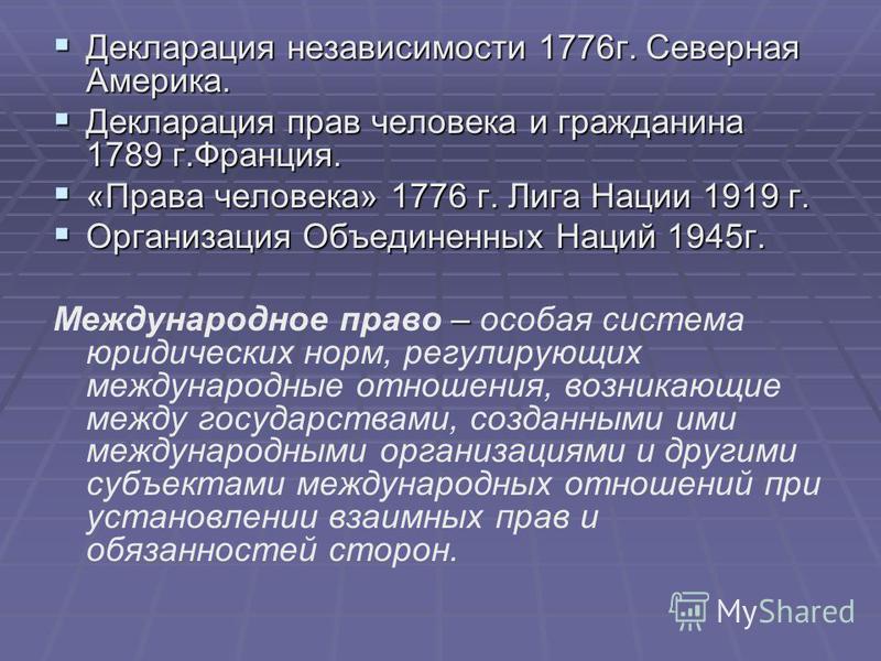 Декларация независимости 1776 г. Северная Америка. Декларация независимости 1776 г. Северная Америка. Декларация прав человека и гражданина 1789 г.Франция. Декларация прав человека и гражданина 1789 г.Франция. «Права человека» 1776 г. Лига Нации 1919
