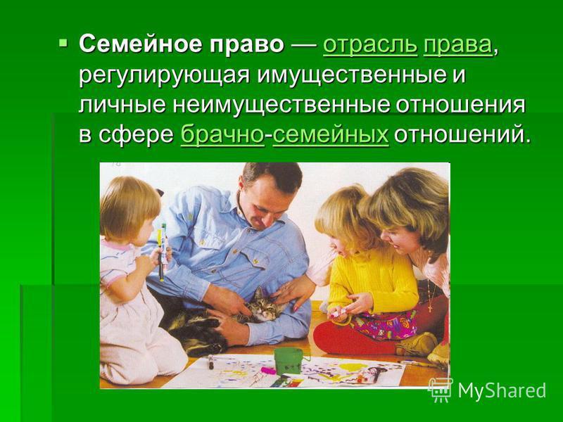Семейное право отрасль права, регулирующая имущественные и личные неимущественные отношения в сфере брачно-семейных отношений. Семейное право отрасль права, регулирующая имущественные и личные неимущественные отношения в сфере брачно-семейных отношен