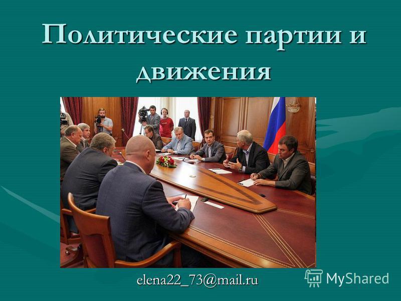 Политические партии и движения elena22_73@mail.ru