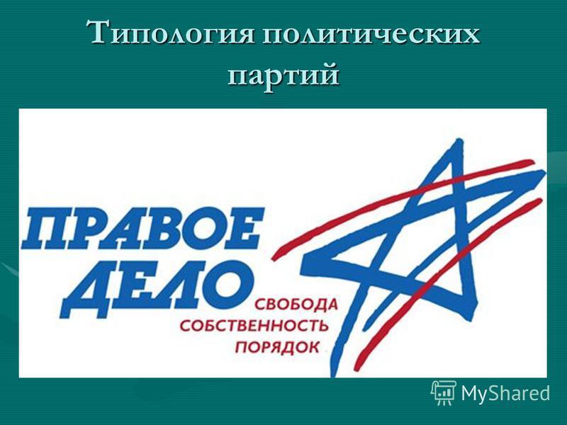 Типология политических партий