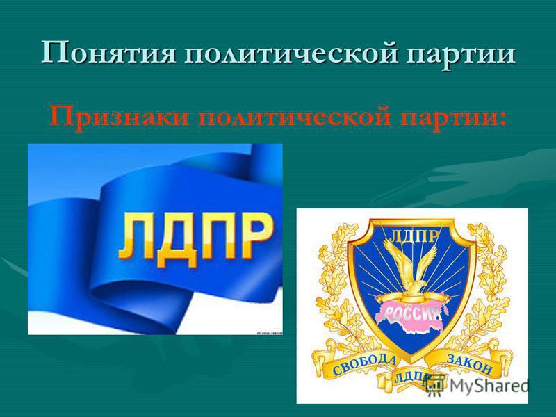 Понятия политической партии Признаки политической партии: