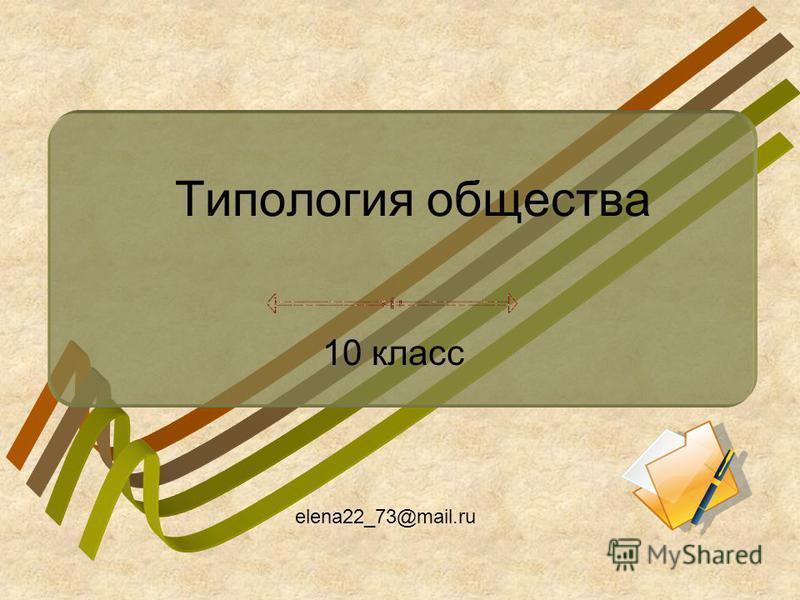 Типология общества 10 класс elena22_73@mail.ru