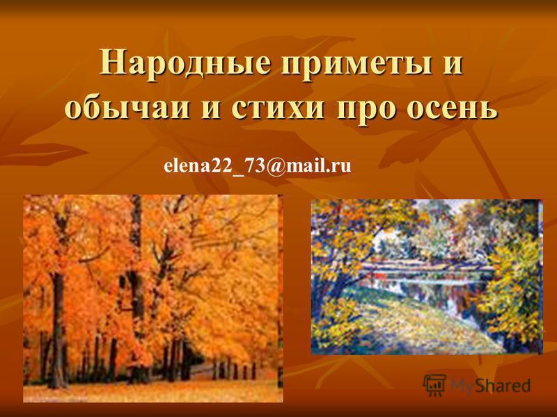 Народные приметы и обычаи и стихи про осень elena22_73@mail.ru