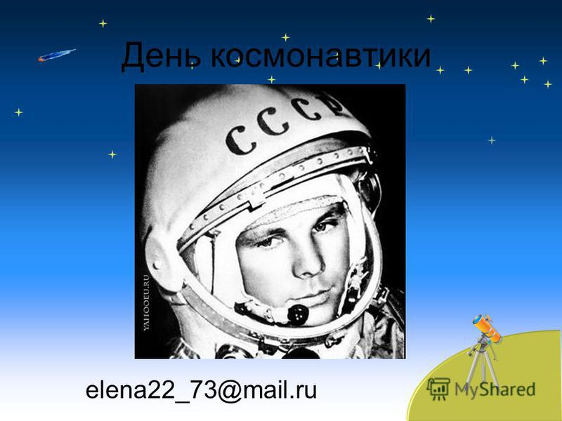 День космонавтики elena22_73@mail.ru