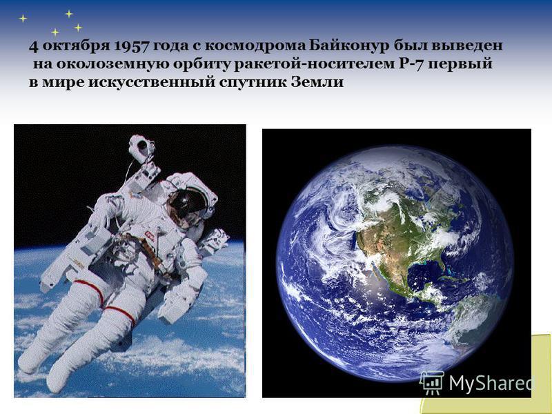 4 октября 1957 года с космодрома Байконур был выведен на околоземную орбиту ракетой-носителем Р-7 первый в мире искусственный спутник Земли