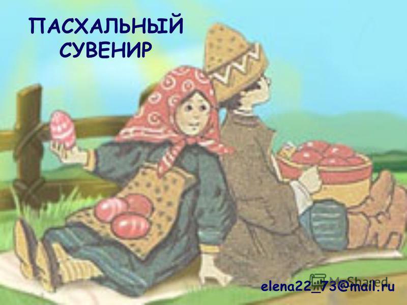 ПАСХАЛЬНЫЙ СУВЕНИР elena22_73@mail.ru