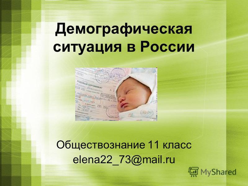 Демографическая ситуация в России Обществознание 11 класс elena22_73@mail.ru