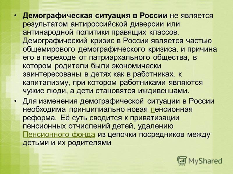 Демографическая ситуация в России не является результатом антироссийской диверсии или антинародной политики правящих классов. Демографический кризис в России является частью общемирового демографического кризиса, и причина его в переходе от патриарха