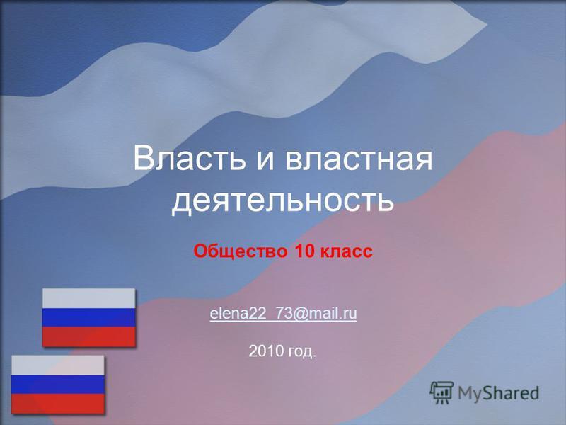 Власть и властная деятельность Общество 10 класс elena22_73@mail.ru 2010 год.