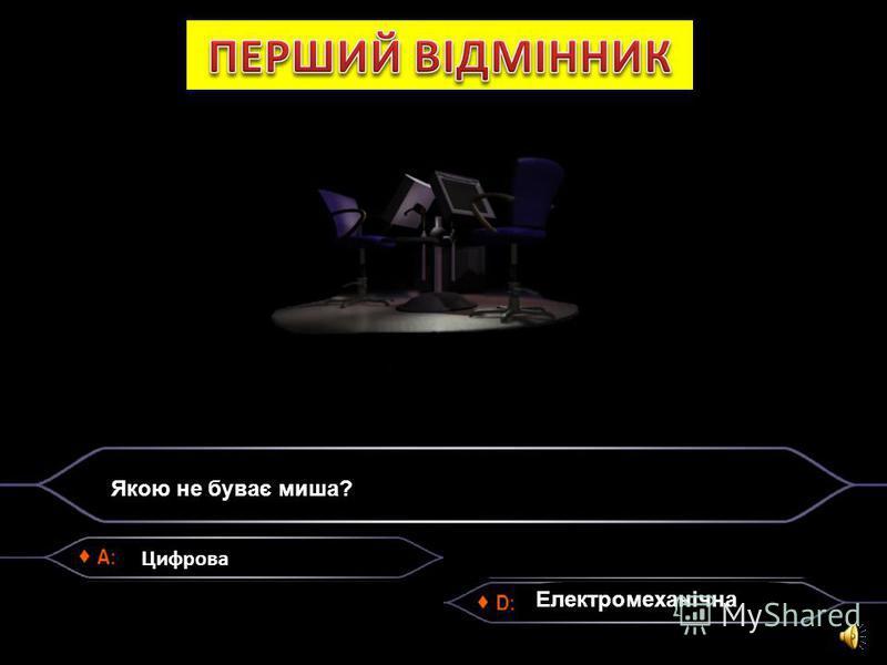 шифт Цифрова Якою не буває миша? Електромеханічна