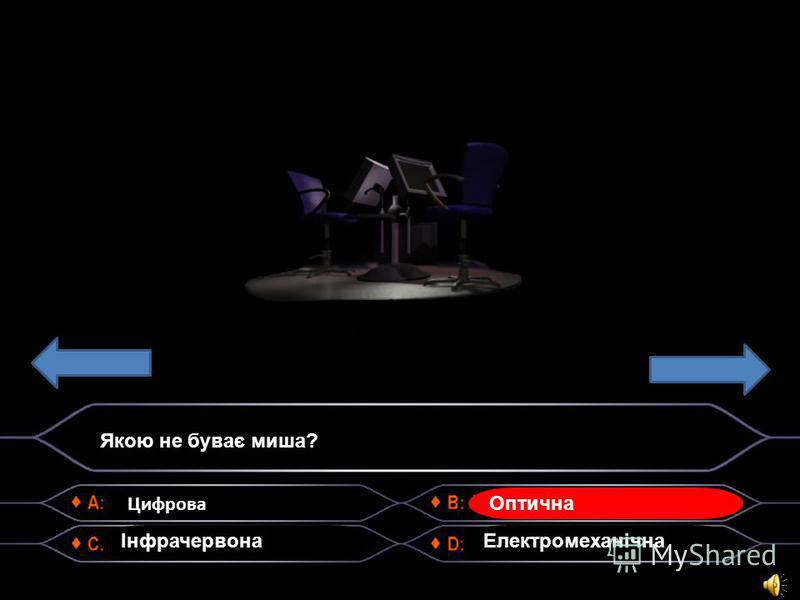Цифрова Якою не буває миша? Інфрачервона Оптична Електромеханічна