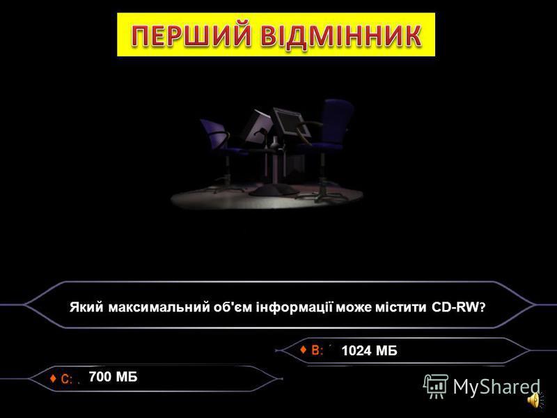 1000 МБ Який максимальний об'єм інформації може містити CD-RW ? 700 МБ 1024 МБ 4 ГБ