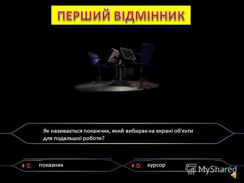 МишкаКлавіатура Як називається покажчик, який вибирає на екрані об'єкти для подальшої роботи? показниккурсор