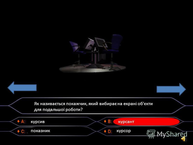 курсив Як називається покажчик, який вибирає на екрані об'єкти для подальшої роботи? показник курсант курсор