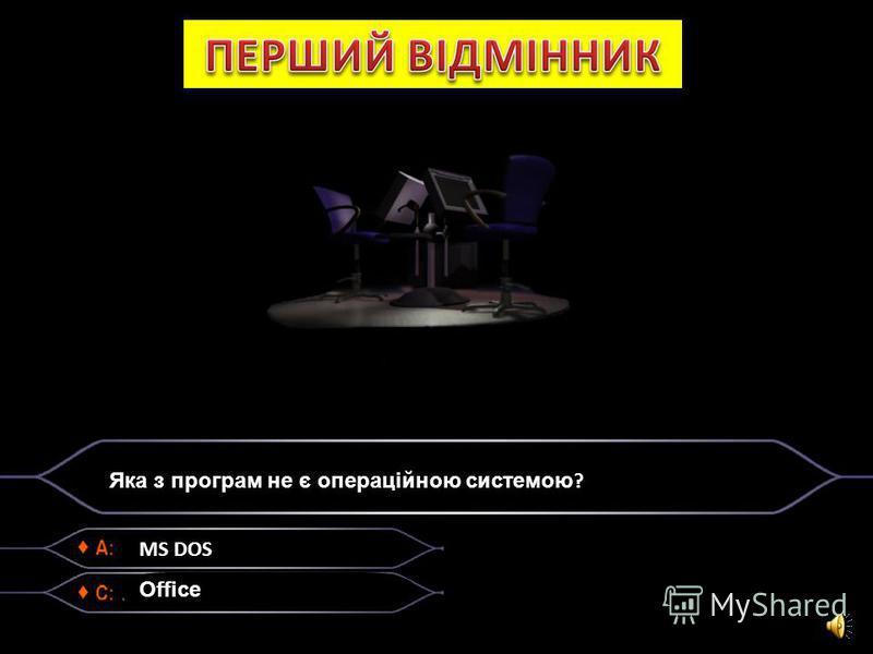 1024 МБ 4 ГБ MS DOS Яка з програм не є операційною системою ? Office