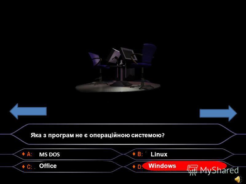 MS DOS Яка з програм не є операційною системою ? Office Linux Windows