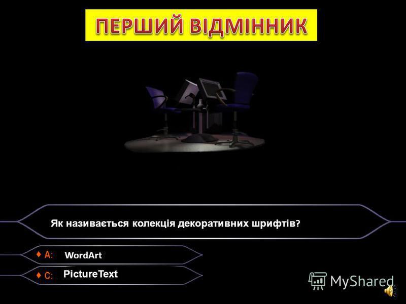 Пол Маккартні Білл Гейтс WordArt Як називається колекція декоративних шрифтів ? PictureText