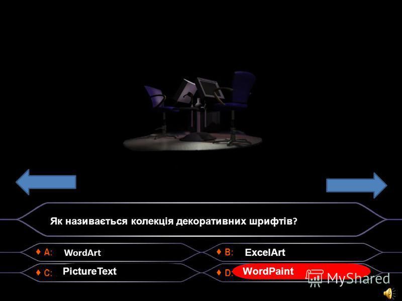 WordArt Як називається колекція декоративних шрифтів ? PictureText ExcelArt WordPaint