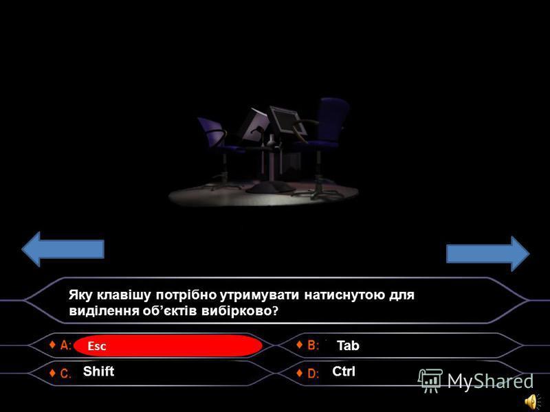 Esc Яку клавішу потрібно утримувати натиснутою для виділення обєктів вибірково ? Shift Tab Ctrl