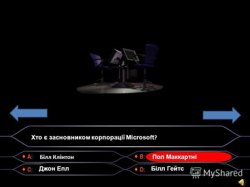 Білл Клінтон Хто є засновником корпорації Microsoft ? Джон Епл Пол Маккартні Білл Гейтс