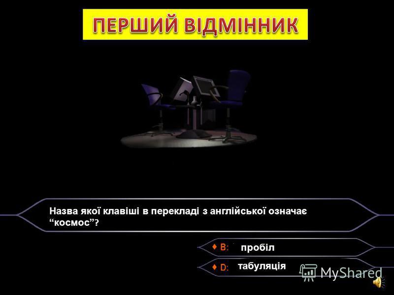 ввод Назва якої клавіші в перекладі з англійської означає космос ? шифт пробіл табуляція