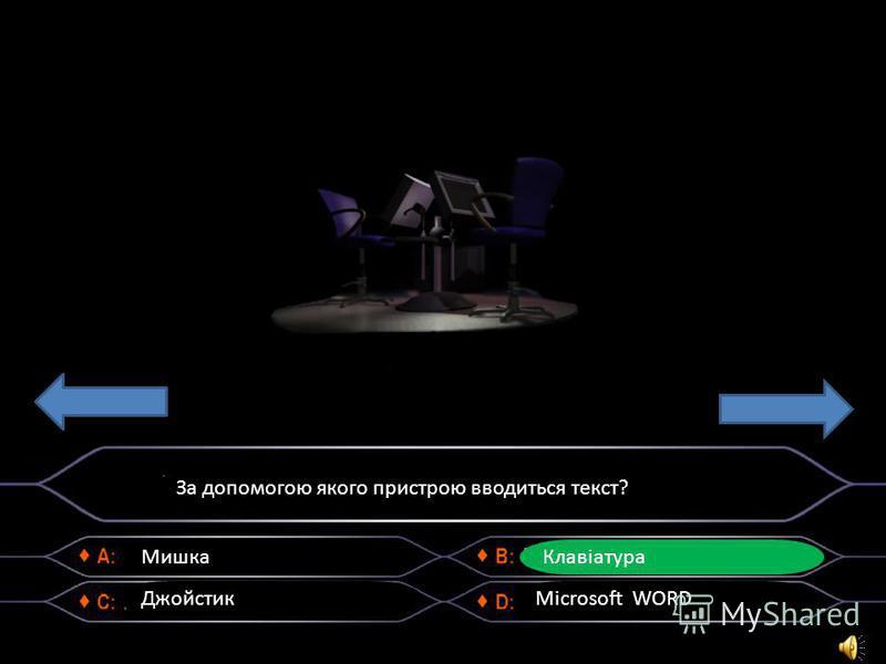 Мишка За допомогою якого пристрою вводиться текст? Джойстик Клавіатура Microsoft WORD