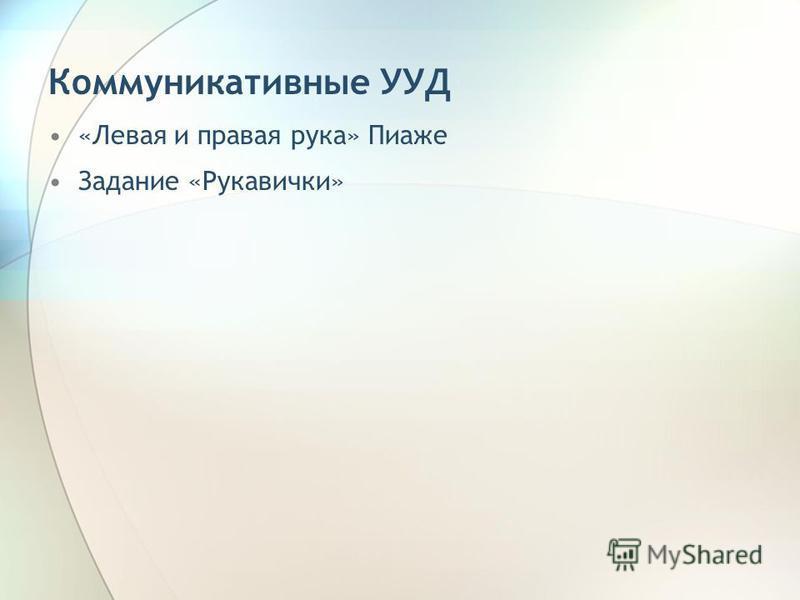 Коммуникативные УУД «Левая и правая рука» Пиаже Задание «Рукавички»