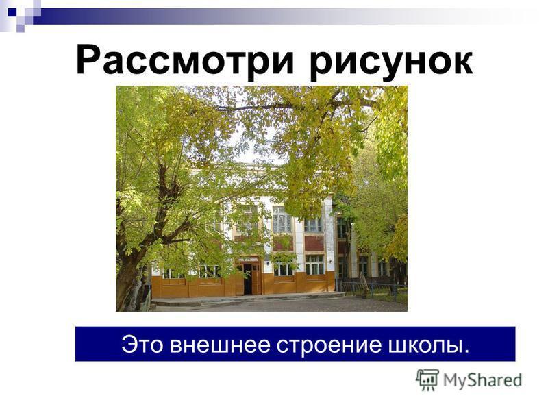 Рассмотри рисунок Это внешнее строение школы.