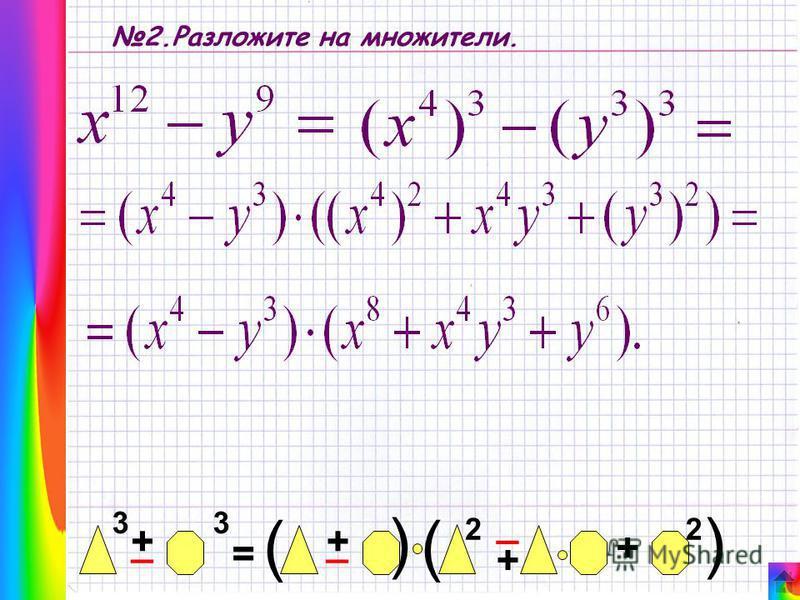 2. Разложите на множители. + _ +_ = + ( 3 ( 3 _ 22 + ( (