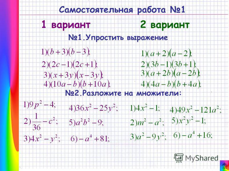 Самостоятельная работа 1 1 вариант 2 вариант 1. Упростить выражение 2. Разложите на множители: