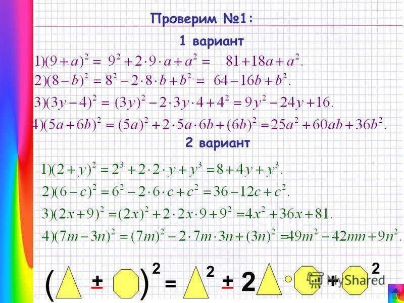 Проверим 1: 1 вариант 2 вариант = + ( 2 + ( + 2 22 __