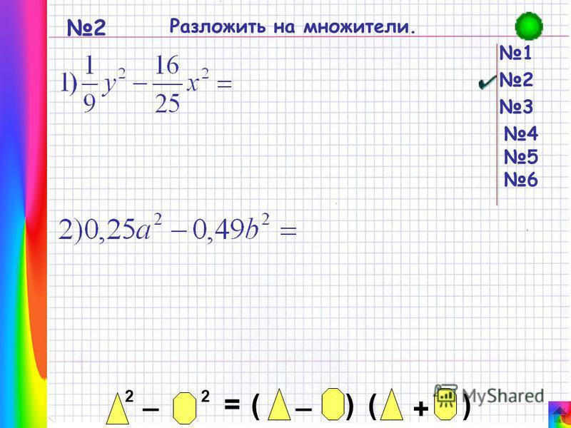 2 _ 2 = _ ()() + 1 2 3 456456 2