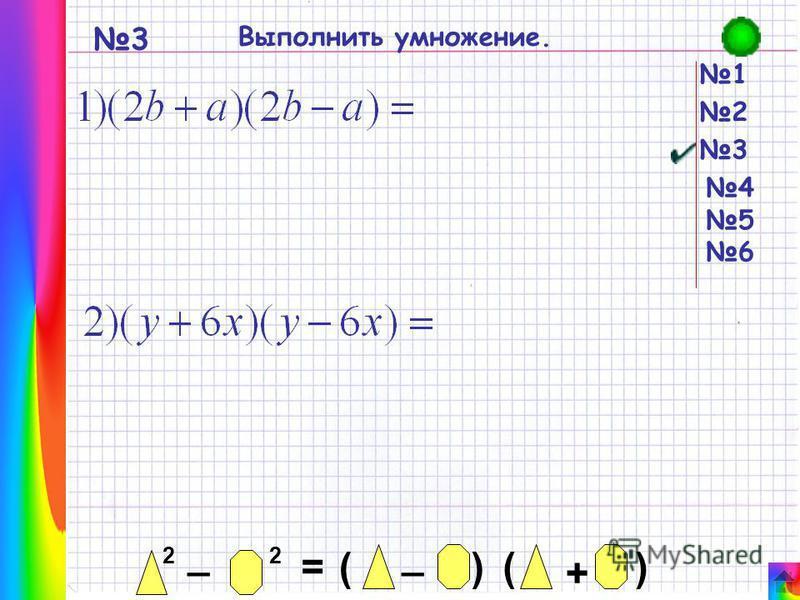 2 _ 2 = _ ()() + 1 2 3 456456 3 Выполнить умножение.