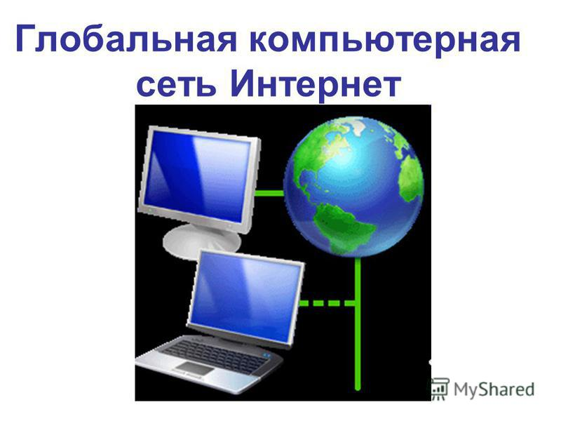 Глобальная компьютерная сеть Интернет