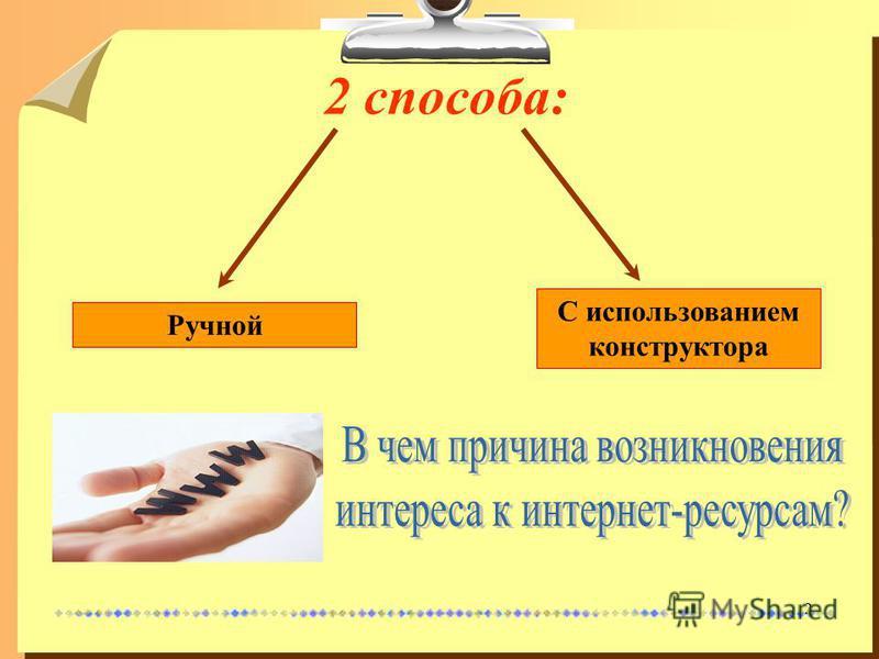 2 2 способа: Ручной С использованием конструктора