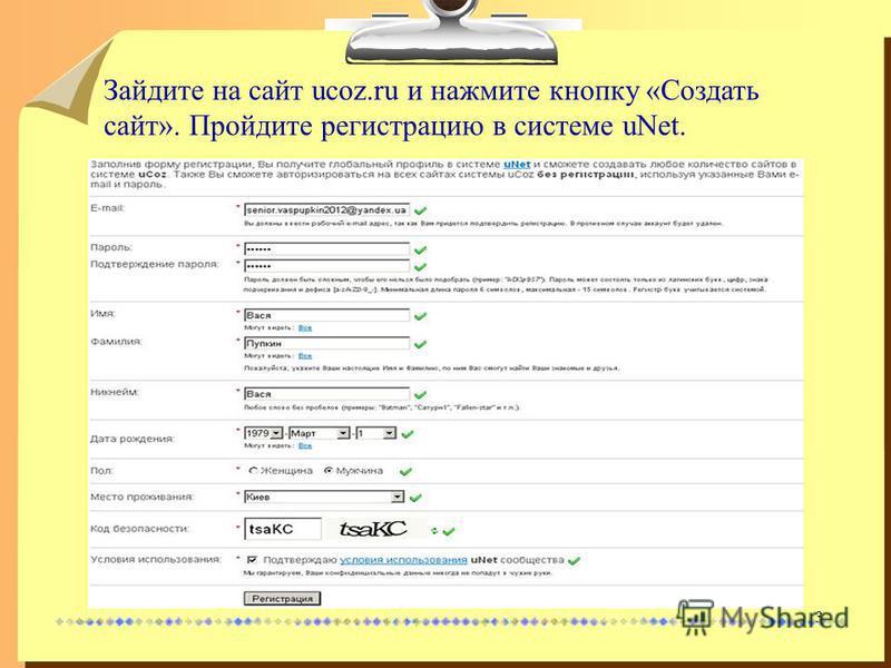 3 Зайдите на сайт ucoz.ru и нажмите кнопку «Создать сайт». Пройдите регистрацию в системе uNet.