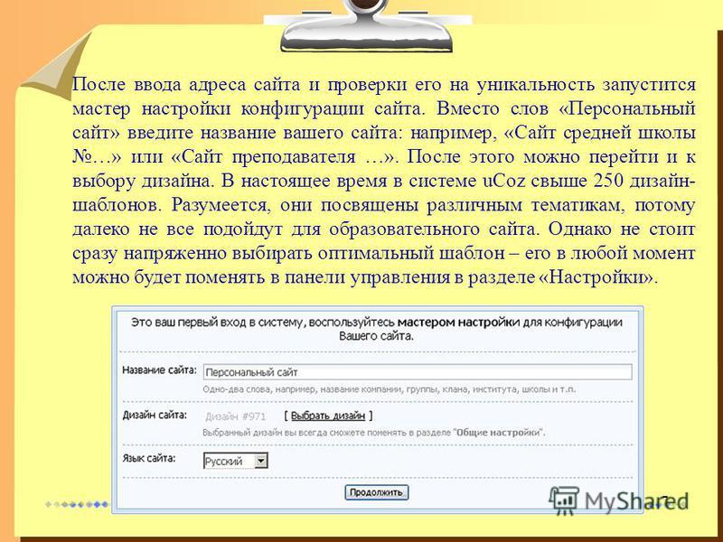 7 После ввода адреса сайта и проверки его на уникальность запустится мастер настройки конфигурации сайта. Вместо слов «Персональный сайт» введите название вашего сайта: например, «Сайт средней школы …» или «Сайт преподавателя …». После этого можно пе