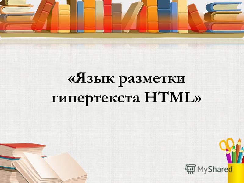 «Язык разметки гипертекста HTML»